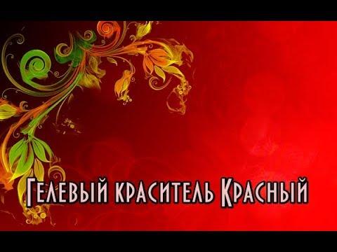 Краситель красный гелевый // Красители пищевые для декорирования .