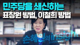 [손혜원의 insight] 민주당을 쇄신하는 표창원의원 방법, 이철희의원 방법