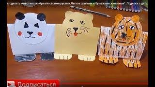 Оригами Для Детей Игрушки из Бумаги Тигр, Львица, Панда/как сделать Простые поделки с детьми 3-6 лет