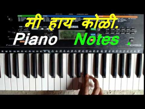 Piano Notes to play - Mi hay koli - Marathi koligeet - novation!structured!settlements
