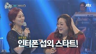 """""""이영현 나와!"""" 장윤정, 다짜고짜 …"""