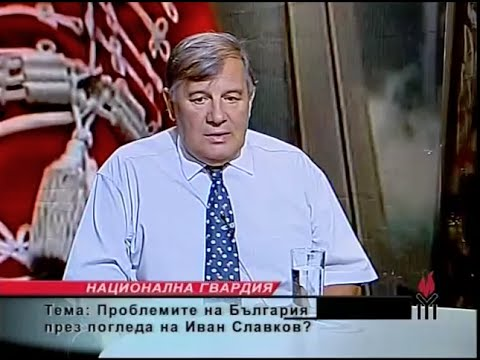 Проблемите на България през погледа на Иван Славков...