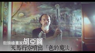 【微視蘋】作畫影片點閱破千萬 噴漆大叔從「下流老人」翻身 | 台灣蘋果日報