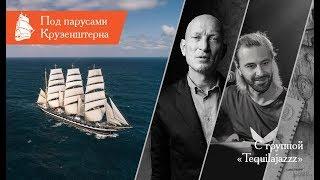 """Экспедиция под парусами """"Крузенштерна"""" с Tequilajazzz"""