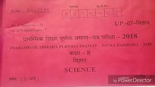 SCIENCE ( विज्ञान) Class 8th Board exam question paper year 2018