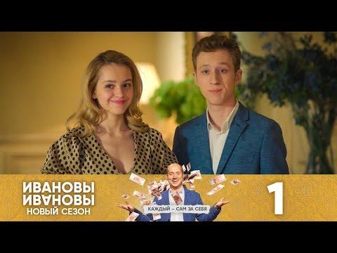 Ивановы-Ивановы | Сезон 4 | Серия 1 - Видео онлайн