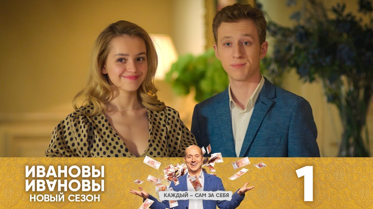 Ивановы-Ивановы | Сезон 4 | Серия 1