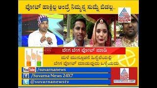 Election LIVE: RJ Sunil Pranks People Who Didn't Vote | P8 ಇನ್ನೂ ನೀವ್ ವೋಟ್ ಹಾಕಿಲ್ವಾ..?