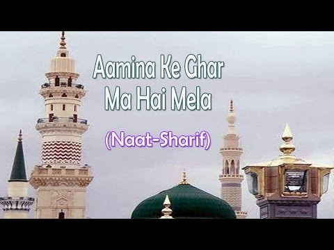 Aamina Ke Ghar Ma Hai Mela ☪☪ Beautiful Naat Sharif ☪☪ Anjan Shayar [HD]