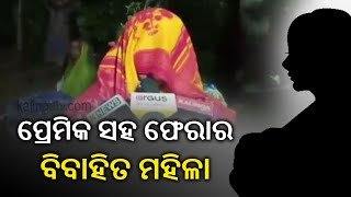 Married Woman Flees With Lover In Cuttack District || Kalinga TV