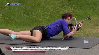Женская сборная Украины по биатлону провела открытую тренировку в Чернигове