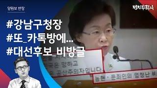 [정치부회의] 강남구청장 또 구설…카톡에 '문재인 비방 글' 유포