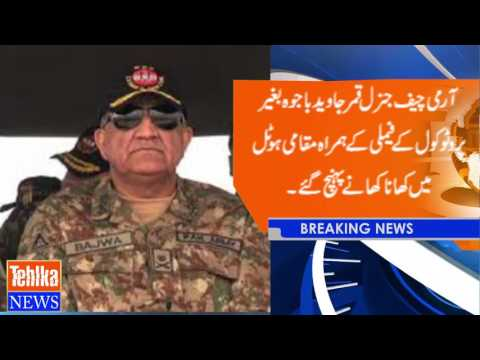 Army Chief General Qamar Javed Bajwa arrived at a local hotel with no protocol