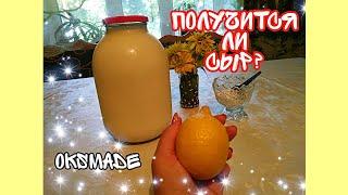 Проверяю рецепт сыра из молока и лимона Получится сделатьсыр проверкарецепта