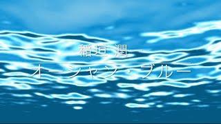 稲垣潤一 - オーシャン・ブルー