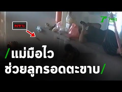 คลิประทึก  ตะขาบเลื้อยเข้าหาเด็กในบ้าน | 27-11-63 | ข่าวเช้าหัวเขียว