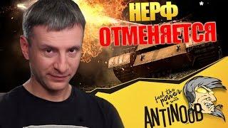ОТМЕНА НЕРФА Т-54 обл.  ВВОД ЛТ10 и другое