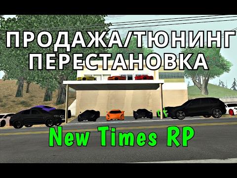 MTA-Русский Сервачок|New Times RP - ПРОДАЖА/ТЮНИНГ/ПЕРЕСТАНОВКА!#49
