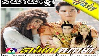 នាងកែវណាម៉ាធីតាមុខសេះ|Neang Keo Nama Thida Muk Ses|Thai movie speak khmer|thai dubbed in khmer#84