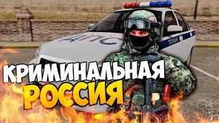 СПЕЦНАЗ И ФСБ ПРОТИВ МАФИИ - GTA КРИМИНАЛЬНАЯ РОССИЯ #14