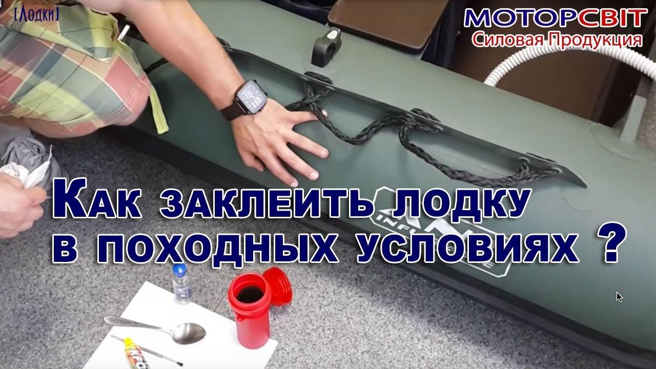 Ремонт лодки ПВХ своими руками Как заклеить лодку ПВХ