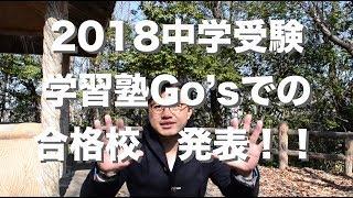 GO'S VLOG 015 学習塾Go's(ゴーズ) URL https://www.go-s.org/ 愛知県...