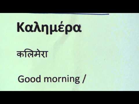 Learn Greek through Hindi.1