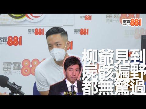 柳俊江做記者時見到屍骸遍野都無驚過?最印象深刻係咩事?