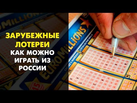 Зарубежные лотереи. Как играть через сайт посредник Thelotter Com
