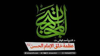 عظمة خلق الإمام الحسن (ع) - الشيخ احمد الوائلي