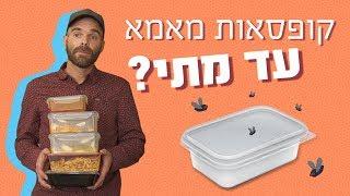 כאן מסבירים   במשך כמה זמן מותר לאכול מקופסאות במקרר?
