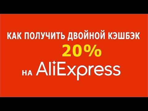 Как получить двойной кэшбэк на Aliexpress (халява закончилась)