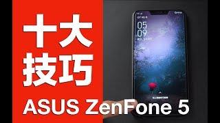 【科技狗技巧#3】開啟隱藏效能模式 | ASUS ZenFone 6 適用 ZenFone 5 / 5Z 十個一定要會的使用技巧 |