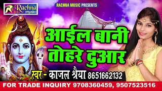 2018 का सुपर हिट शिव भजन - Aail Bani Tohare Duwar Ho - Kajal Sherya - Bhojpuri Hit Bhajan