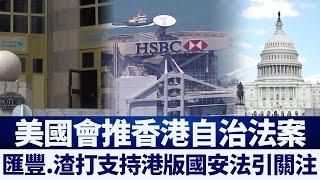 美國會推「香港自治法案」金融業臨抉擇|新唐人亞太電視|20200606