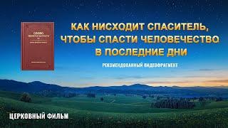 Христианский фильм «ОПАСЕН ПУТЬ К ЦАРСТВУ НЕБЕСНОМУ» (Видеоклип 2/6)