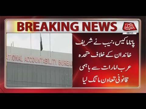 References Against Sharif Family: NAB Approaches UAE for Mutual Legal Cooperation