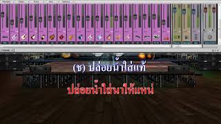 ปล่อยน้ำใส่นาน้อง - เพชร สหรัตน์ Feat.แพรวพราว แสงทอง คาราโอเกะ