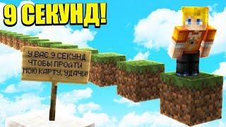 9 СЕКУНД ЧТОБЫ ПРОЙТИ ВСЮ КАРТУ В МАЙНКРАФТ !