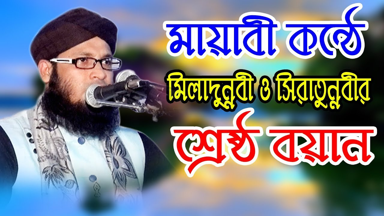 Download মুফতী মনিরুল ইসলাম চৌধুরী মুরাদ   mufti monirul islam murad   Fahim HD Media.