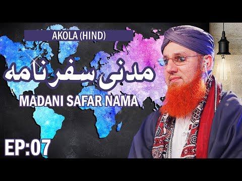 Travel Guide | Akola, India | Madani Safar Nama Ep 07 | Madani Channel