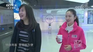 [远方的家]长江行(102) 智慧识别 人工智能新技术| CCTV中文国际