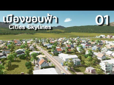 เริ่มต้นสร้างเมืองแบบน่ารักๆ | Cities Skylines  เมืองขอบฟ้า EP.1