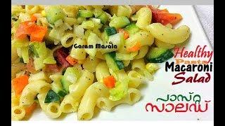 Healthy Pasta Salad മക്രോണി സാലഡ്  Macaroni salad