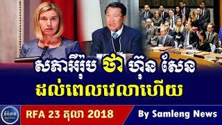 អឺរ៉ុបថា ហ៊ុន សែន ដល់ពេលហើយដល់ត្រូវដាក់ទោស ,Cambodia Hot News, Khmer News Today