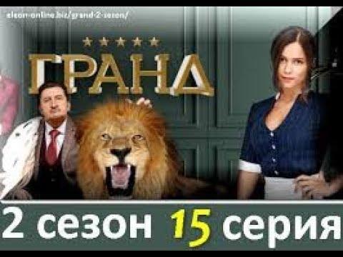 Гранд Лион  2 сезон 15 серия Чикипибарум