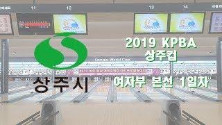 2019 KPBA 상주 곶감,매경주택컵 여자부 본선 1…
