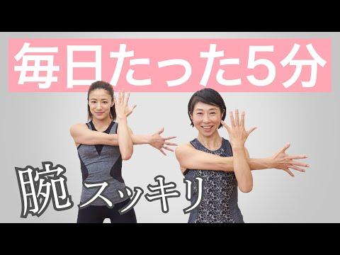 5分間ストレッチ【二の腕スッキリ編】