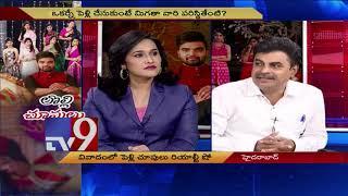 Pradeep Controversy : పెళ్లిచూపులు show సంప్రదాయాన్ని మంటగలుపుతుందా? - TV9