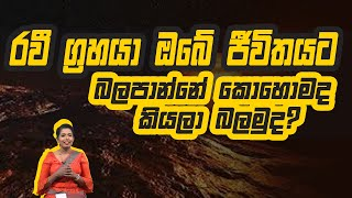 රවී ග්රහයා ඔබේ ජීවිතයට බලපාන්නේ කොහොමද කියලා බලමුද? | Piyum Vila | 11 - 08 -2020 | Siyatha TV Thumbnail